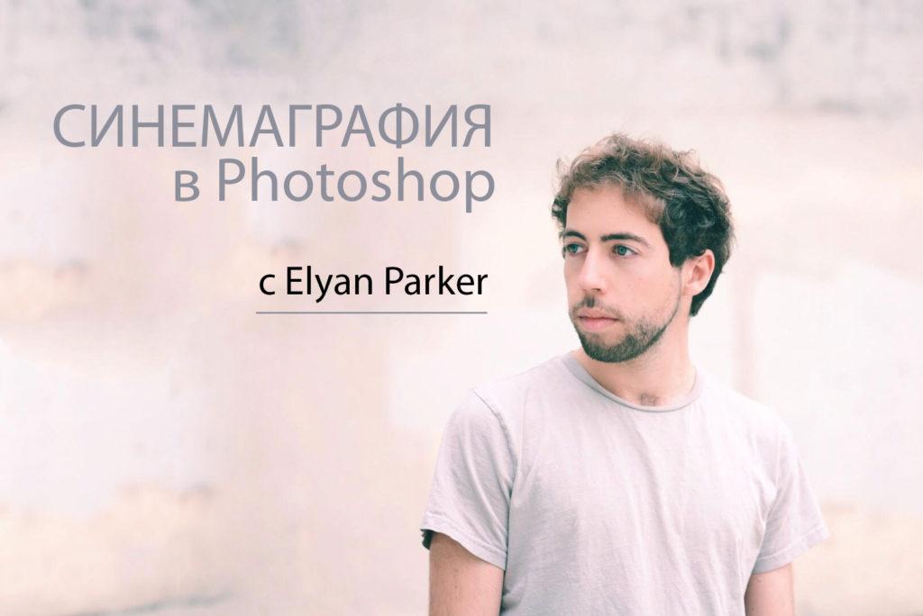 как сделать синемаграфию в фотошопе