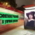 Цифровая (диджитал) наружная реклама и синемаграф
