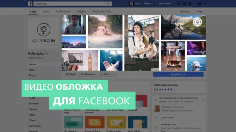 обложка +для фейсбука размер обложки +для фейсбука видео обложка фейсбук